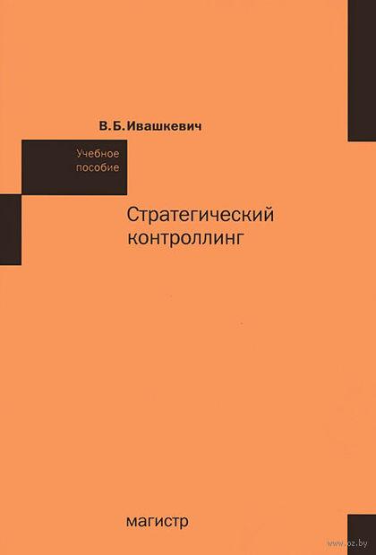 Стратегический контроллинг. В. Ивашкевич
