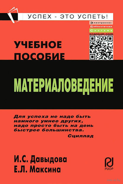 Материаловедение. Елена Максина, И. Давыдова