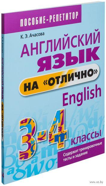 """Английский язык на """"отлично"""". 3-4 классы. К. Ачасова"""