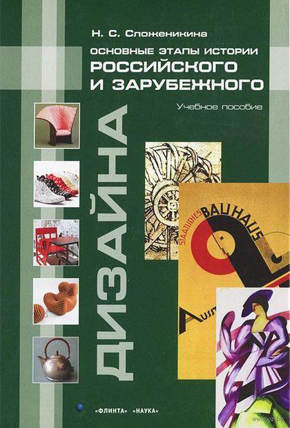 Основные этапы истории российского и зарубежного дизайна. Наталья Сложеникина