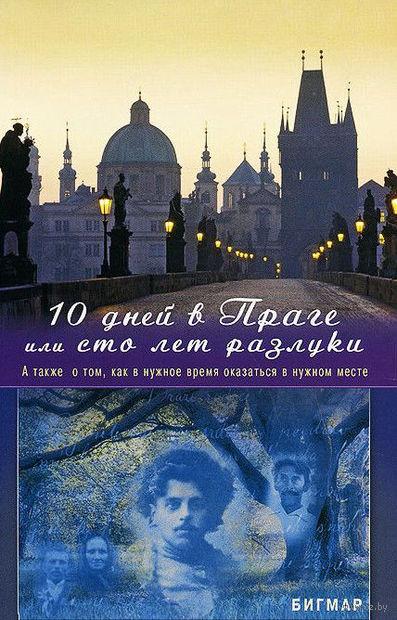 10 дней в Праге, или Сто лет разлуки. А также о том, как в нужное время оказаться в нужном месте. Бигмар