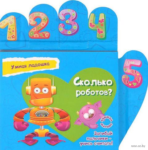 Сколько роботов? Книжка-магнит. Юлия Юга
