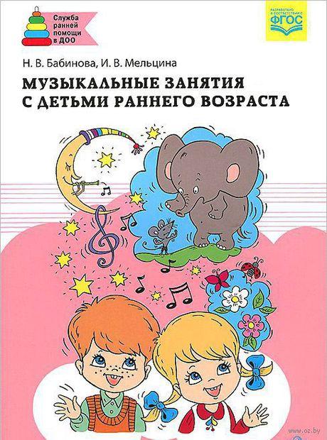 Музыкальные занятия с детьми раннего возраста. Надежда Бабинова