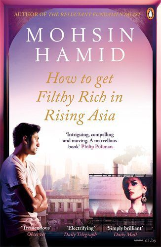 How to Get Filthy Rich in Rising Asia. Мохсин Хамид
