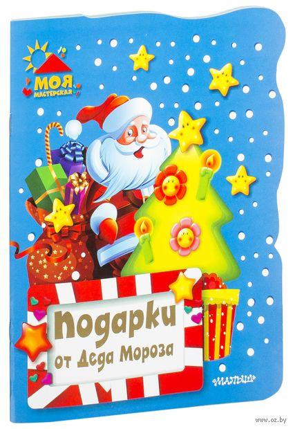 Подарки от Деда Мороза — фото, картинка
