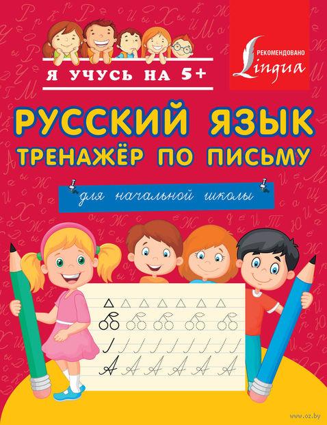 Русский язык. Тренажер по письму для начальной школы
