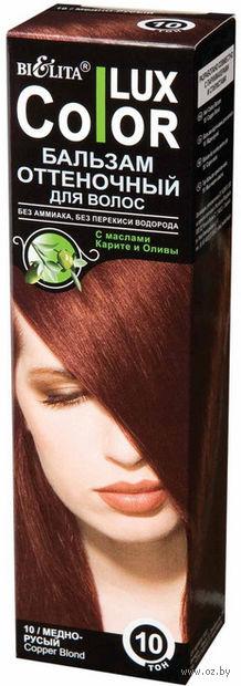 """Оттеночный бальзам для волос """"Color Lux"""" (тон: 10, медно-русый) — фото, картинка"""