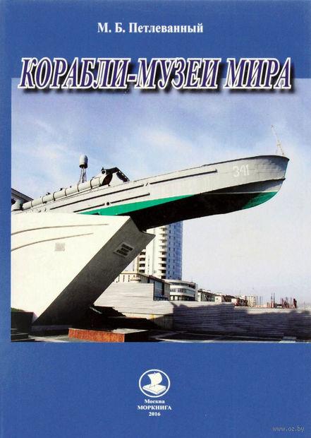 Корабли-музеи мира. М. Петлеванный