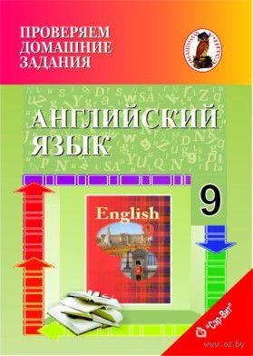 Проверяем домашние задания. Английский язык 9 класс. Е. Азолина