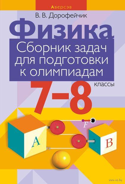 Физика. 7-8 классы. Сборник задач для подготовки к олимпиадам. В. Дорофейчик