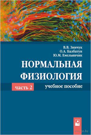 Нормальная физиология. В 2-х частях. Часть 2. В. Зинчук, О. Балбатун, Ю. Емельянчик
