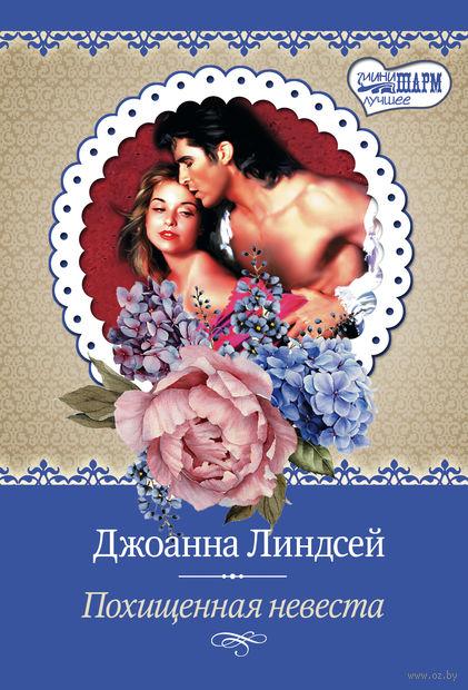 Похищенная невеста. Джоанна Линдсей