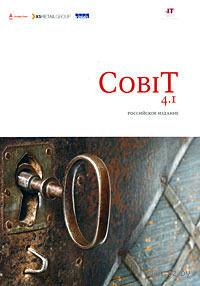 CobiT 4.I. Российское издание. Александр Кузнецов