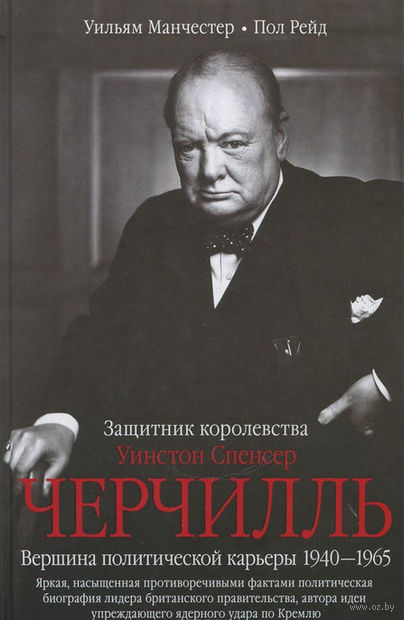 Черчилль. Защитник королевства — фото, картинка