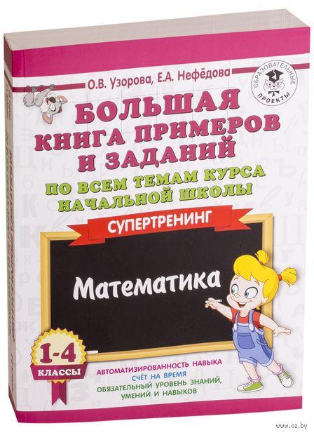 Большая книга примеров и заданий по всем темам курса начальной школы. Математика. 1-4 классы — фото, картинка