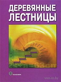 Деревянные лестницы. Вальтер Эрман, Вольфганг Нунч