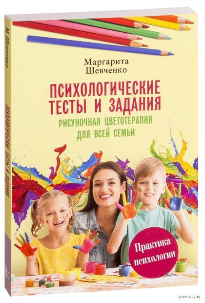 Психологические тесты и задания. Рисуночная цветотерапия для всей семьи — фото, картинка