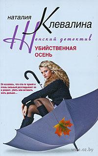 Убийственная осень (м). Наталия Клевалина