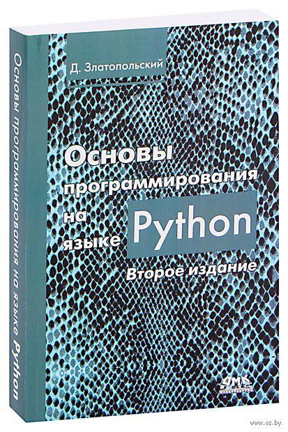 Основы программирования на языке Python — фото, картинка