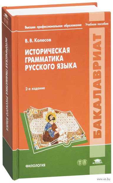Историческая грамматика русского языка. В. Колесов