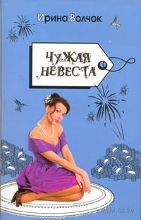 Чужая невеста (м). Ирина Волчок