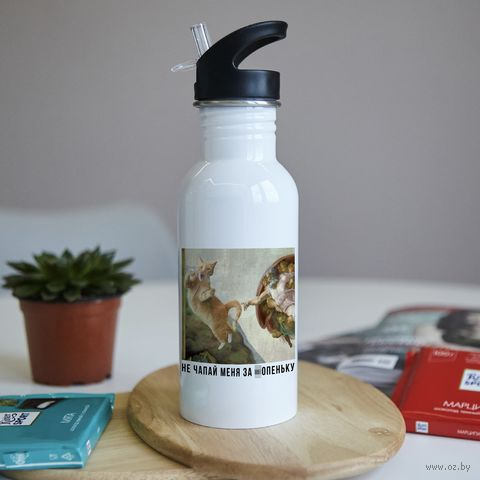 "Бутылка для воды ""Не чапай"" (600 мл; арт. 1) — фото, картинка"