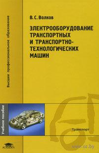 Электрооборудование транспортных и транспортно-технологических машин. Владимир Волков