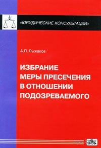 Избрание меры пресечения в отношении подозреваемого. Александр Рыжаков