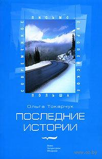 Последние истории. О. Токарчук
