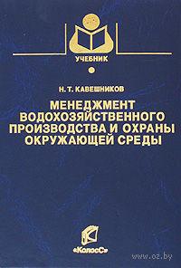 Менеджмент водохозяйственного производства и охраны окружающей среды. Николай Кавешников