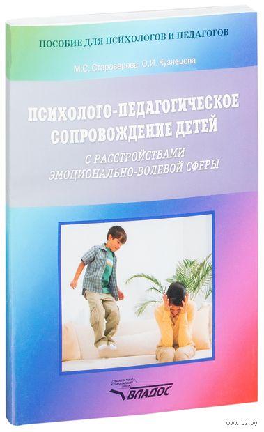 Психолого-педагогическое сопровождение детей с расстройствами эмоционально-волевой сферы. М. Староверова