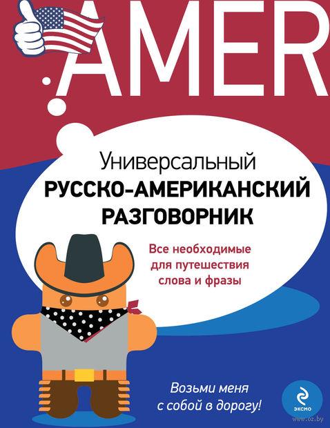Универсальный русско-американский разговорник. Евгений Лихошерстов