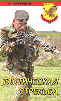 Тактическая стрельба — фото, картинка