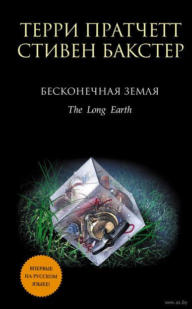 Бесконечная Земля. Терри Пратчетт, Стивен Бакстер