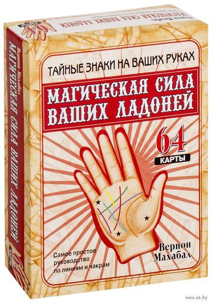 Магическая сила ваших ладоней (64 карты в картонной коробке + инструкция). Вернон Махабал