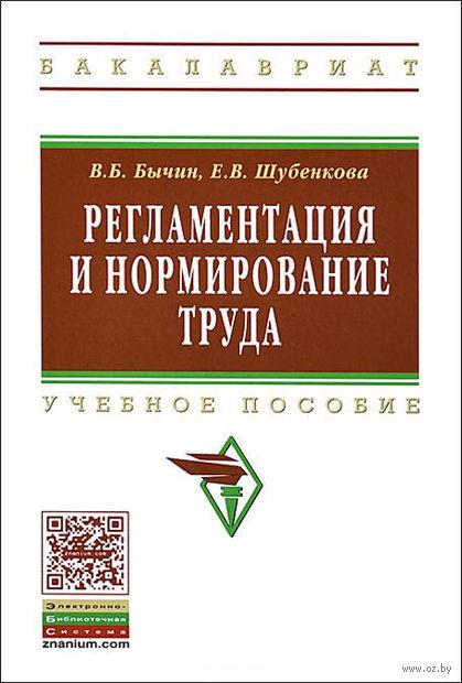 Регламентация и нормирование труда. Владимир Бычин, Евгения Шубенкова