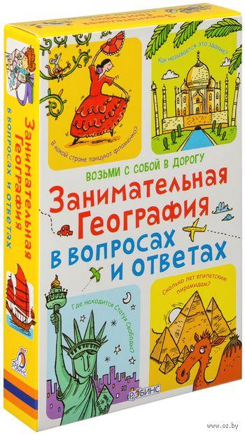 Занимательная география в вопросах и ответах (набор из 50 карточек). Саймон Тудхоуп, Керстин Робсон