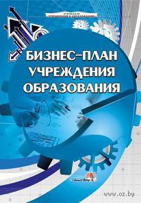 Бизнес-план учреждения образования. А. Городович, Т. Куратник