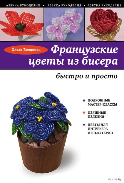 Французские цветы из бисера. О. Белякова