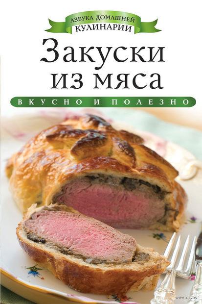 Закуски из мяса. Ксения Любомирова