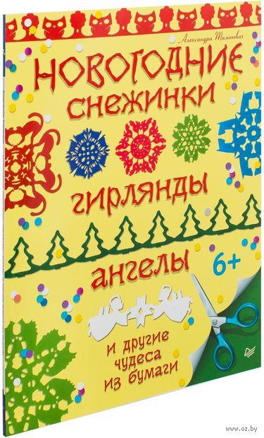 Новогодние снежинки, гирлянды, ангелы и другие чудеса из бумаги