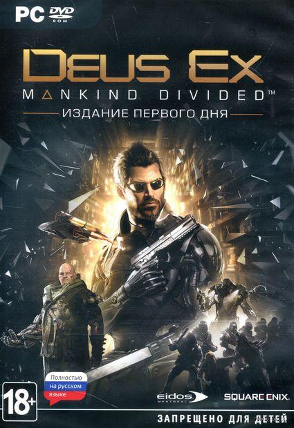 Deus Ex: Mankind Divided. Издание первого дня