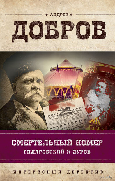 Смертельный номер. Гиляровский и Дуров. Андрей Добров