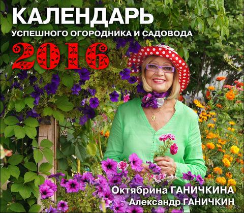 Календарь успешного огородника и садовода. Октябрина Ганичкина, Александр Ганичкин
