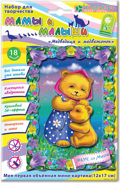 """Картина-аппликация """"Медведица и медвежонок"""" — фото, картинка"""
