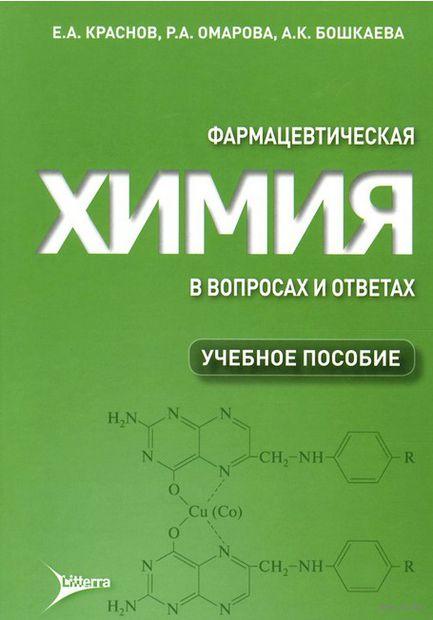 Фармацевтическая химия в вопросах и ответах. Ефим Краснов, Роза Омарова, Асыл  Бошкаева