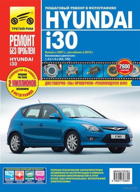 Hyundai I30. Руководство по эксплуатации, техническому обслуживанию и ремонту — фото, картинка