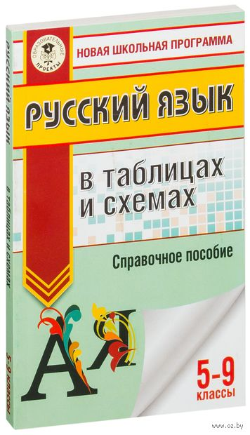 Русский язык в таблицах и схемах. 5-9 классы. И. Текучева