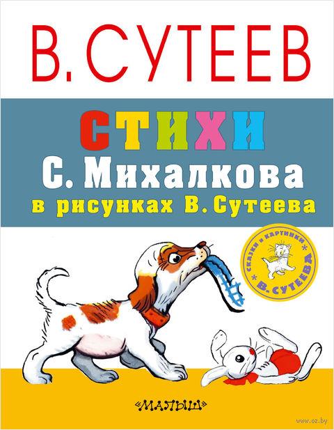 Стихи С. Михалкова в рисунках В. Сутеева — фото, картинка
