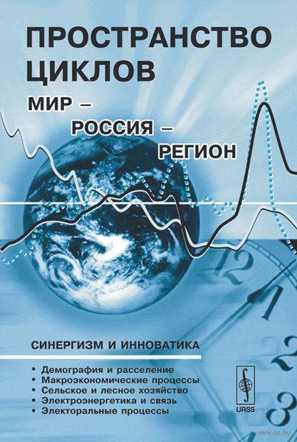 Пространство циклов. Мир - Россия - регион — фото, картинка